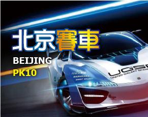北京賽車賠率致富技巧大公開