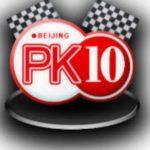 pk10技巧-北京賽車解析