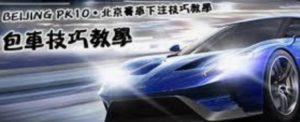 北京賽車開獎直播平台