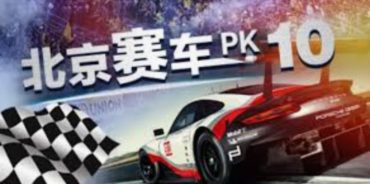 北京賽車限時下載-北京賽車賠率