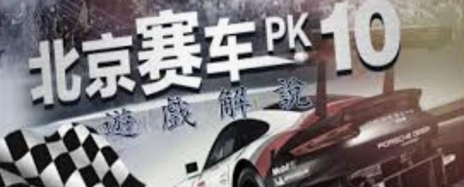 北京賽車收益上漲-pk10預測